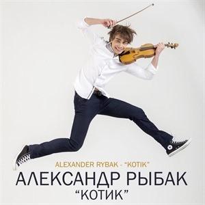 Александр РЫБАК -