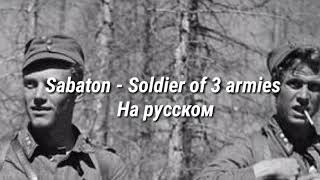 Клип Sabaton - Soldier of 3 Armies