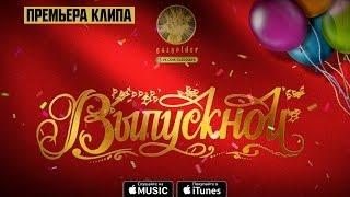 Баста Выпускной (Медлячок) скачать бесплатно песню в 3 либо слушать онлайн