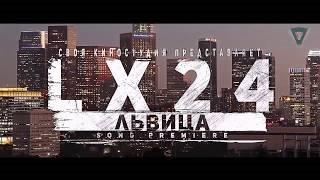 слушать песню lx24 альбомы все подрят