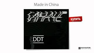 ДДТ - Made in China
