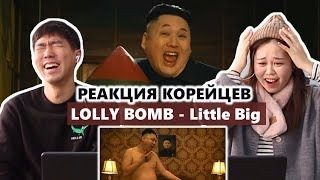 Little Big - Lolly Bomb