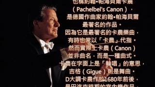 Клип Sir Neville Marriner - Canon in D
