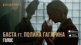 Текст песни(слова) Баста ft. Полина Гагарина – Ангел Веры. Все...