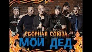 Сборная Союза - Полюби, Девчонка, Хулигана!