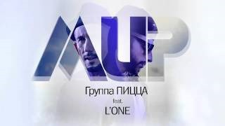 L'One - Мир