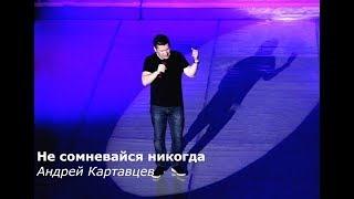 Исполнитель: Андрей Картавцев, Песня: Никто из нас не виноват,портальное, Длина: 04:15.