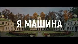 Клип Big Russian Boss - Я машина