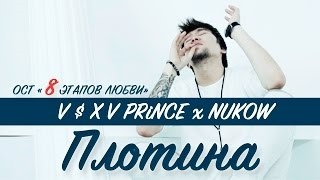 V X V Prince плотина клип песни смотреть онлайн бесплатно