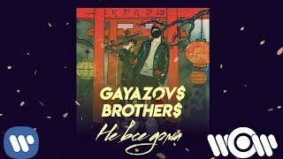 GAYAZOV$ BROTHER$ - Не все дома
