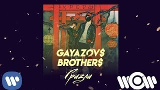 GAYAZOV$ BROTHER$ - Гризли