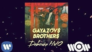 GAYAZOV$ BROTHER$ - Девочка НЛО