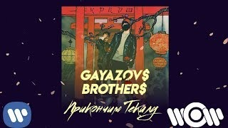 GAYAZOV$ BROTHER$ - Прикончим Текилу