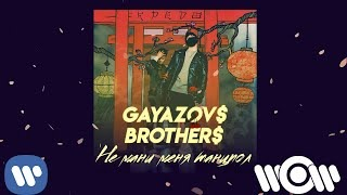 GAYAZOV$ BROTHER$ - Не мани меня танцпол
