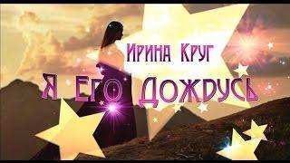 irina-krug-ya-prochitayu-v-glazah-tvoih
