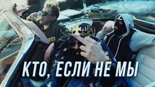 Клип Big Russian Boss - Кто, если не мы