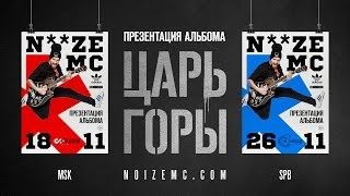 Клип Noize MC - !!L!VE!