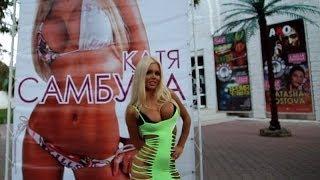Катя Самбука Клипы