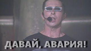 Похожие клипы: Дискотека Авария - Диско х (Live Песня года...